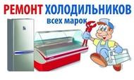 Ремтехникин. Ремонт холодильников в Пензе