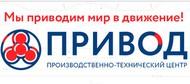 """ПТЦ """"Привод"""" ООО"""