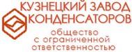 «Кузнецкий Завод Конденсаторов» ООО